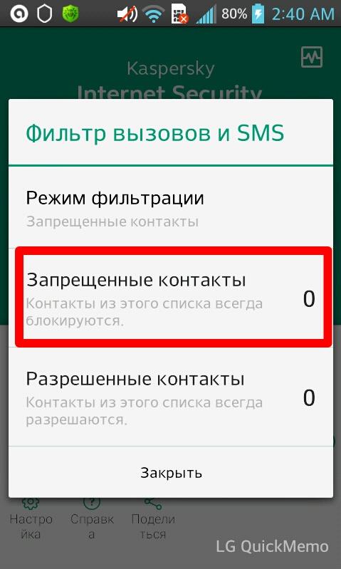 запрещенные контакты