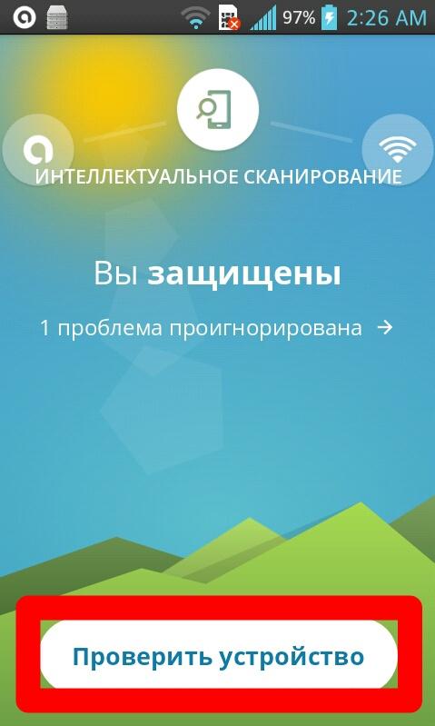 установить бесплатно антивирус на планшет - фото 10