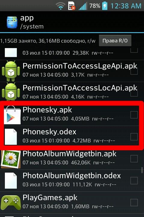 Phonesky.apk и Phonesky.odex