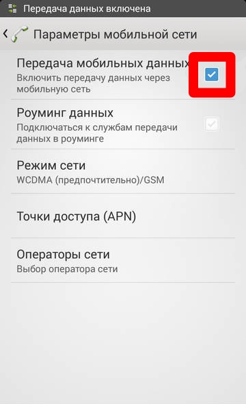 «передача мобильных данных»
