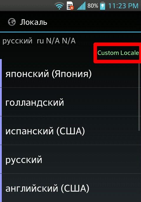 «custom locale»