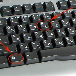 сочетание клавиш win и r