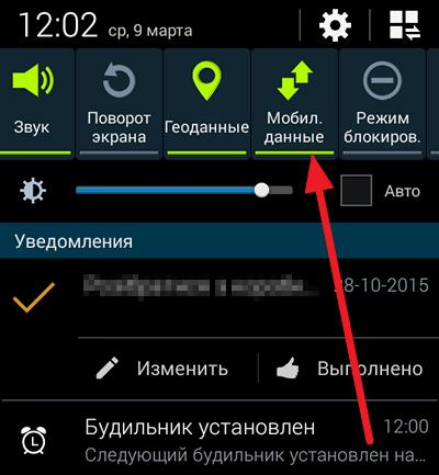включение передачи данных на андроид