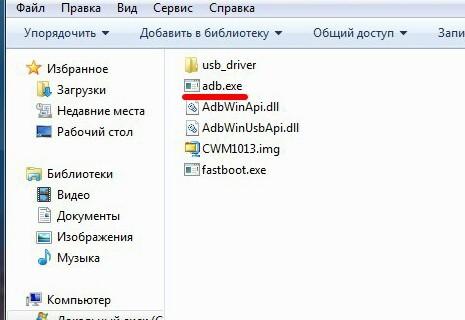 файл adb.exe