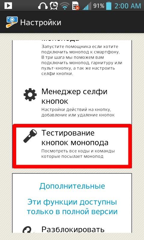 тестирование кнопок монопода