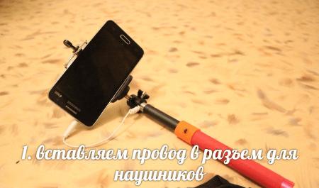 подключение селфи палки 1