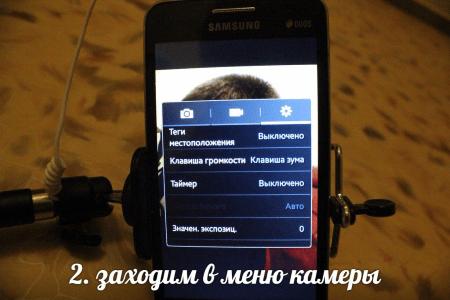 подключение монопода к андроид