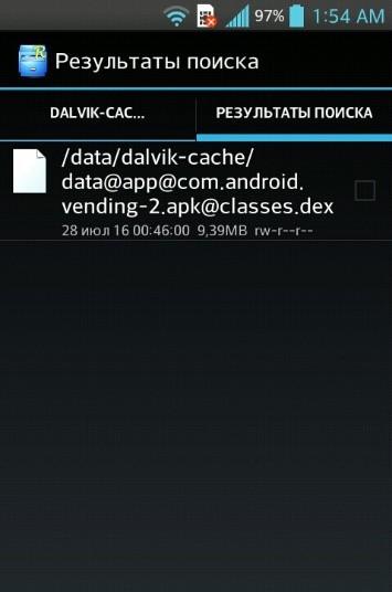 файл в папке dalvik-cache